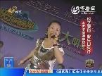 2013年09月02日《快乐向前冲》:快乐山东行