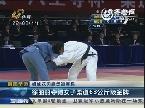 姐妹花闪耀柔道赛场 徐丽丽夺得女子柔道63公斤级金牌