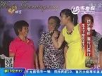 2013年09月03日《快乐向前冲》:快乐山东行走进济南匡山小区