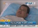 济南:捐献造血干细胞 传递爱心正能量