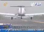 """""""滨州造""""飞机再次环飞齐鲁"""
