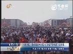 2013 陶博会 新材料技术论坛 山东省产学研展洽会开幕