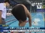 全运男子4乘200米自接力 孙杨率队摘金