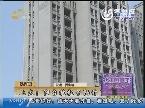 济南:业主上火 绿地国际花都阳台被隔开