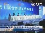 第七届世界华文传媒论坛在青岛举办