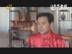 2013年09月08日《唐三彩》:孙膑拳