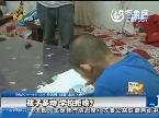 济南:孩子铅中毒致多动 学校拒收?
