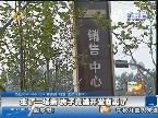 济南:生了一场病 房子竟被开发商卖了