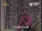 2013年09月15日《每周一台戏》:吕剧 喝叶面