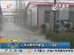 济宁泗水:狂风冰雹瞬间而至  41人受伤