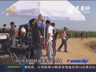 高密:《红高粱》开拍了 东北乡又火了