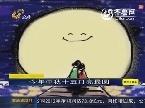 2013年中秋十五月亮最圆
