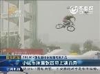 2013CX极限赛中秋假期鸟巢开战