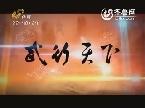 2013年09月20日《武行天下》