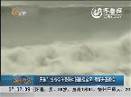 """""""天兔""""或成2013年登陆中国最强台风 预警升至橙色"""