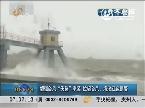 """超强台风""""天兔""""来袭  拉起台风、海浪红色预警"""