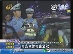 青岛交警夜查酒驾