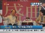莫言新书发布会台北举行