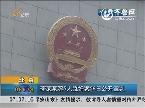 北京:李某某等5人强奸案26日公开宣判