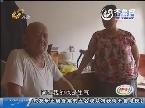 青岛:半路夫妻 结婚七年发现秘密
