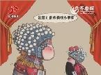 插图时代:说段京剧你听吗