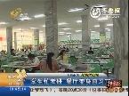 济南:学生忙考研 餐厅变身自习室