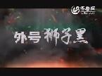 《战地狮吼》:宣传片狮子黑篇 10月8日登陆齐鲁频道