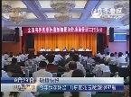 联播快报:2013年伏季休渔 山东查处违规渔船497艘