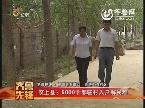 汶上县:5000干部驻村入户解民难