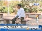日照:老人走失1月多 至今无音讯