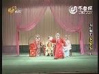 2013年09月29日《每周一台戏》:山东梆子 老羊山 上