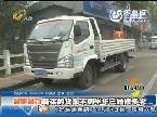 济南:新买唐骏货车不到半年已维修多次