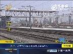 菏泽:火车站1日起因改造停止客运3个月