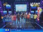 2013年10月02日《快乐向前冲》国庆专场:各路霸主齐聚一堂 玩转舞台