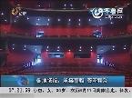 【十艺节】各地场馆:承接高雅 荟萃精彩