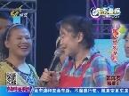 2013年10月03日《快乐向前冲》国庆特别节目