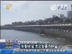 长假收尾 青岛各景点降温了