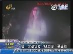"""青岛:怪!女孩说有""""吸血鬼""""要害她"""
