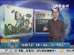 法制晚报:动物园5天丢72儿童 广播寻人记录一天四五页