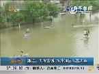 浙江:大水围城 水库冲出人高大鱼