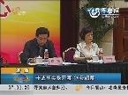 济南:十艺节11日晚开幕 26日闭幕