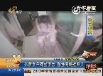 青岛:妙龄女子裸坐窗台 血迹斑斑挺吓人