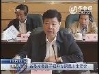 山东省委常委班子召开专题民主生活会 以整风精神严肃认真地开展批评和自我批评