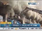北京:一商场发生大火  两名山东籍消防员牺牲