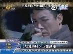 好戏在后头:《战地狮吼》正在热播 刘子赫大胆突破获肯定
