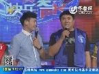 2013年10月14日《快乐大pk》