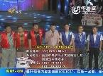 2013年10月15日《快乐大PK》