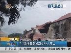 菲律宾:7.2级地震造成至少93人死亡