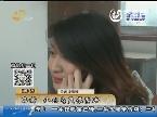 潍坊:两人吵架男友动手打女友 小孙坚决要离婚