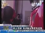 17日追悼会举行告别仪式 刘洪魁家属收拾遗物